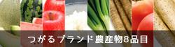 つがるブランド農産物8品目