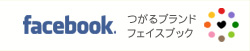 つがるブランド公式facebook
